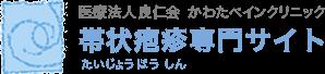 かわたペインクリニック帯状疱疹専門サイト